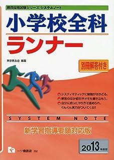 小学校全科ランナー 2013年度版 (教員採用試験シリーズ システムノート)