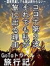 GoToトラベル旅行記:コロナ第3波。運用見直し。それでも私は旅に出る。