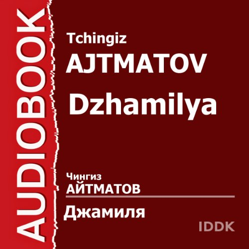 Dzhamilya [Russian Edition] audiobook cover art