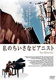 私のちいさなピアニスト [DVD] image