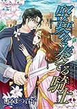 竪琴を奏でる騎士:身代わり花嫁の献身愛 (ハーレクインコミックス)