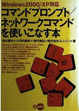 Windows2000/XP対応 コマンドプロンプト/ネットワークコマンドを使いこなす本