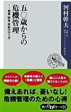 表紙: 五〇歳からの危機管理 健康・財産・家族の守り方 (角川oneテーマ21) | 河村 幹夫