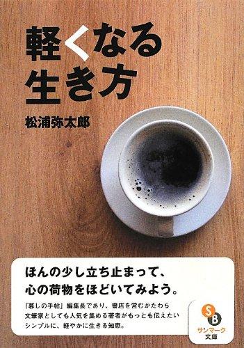 軽くなる生き方 (サンマーク文庫)