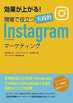 [清水将之]の効果が上がる! 現場で役立つ実践的Instagramマーケティング