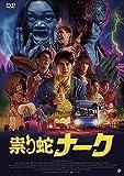 祟り蛇ナーク [DVD] image