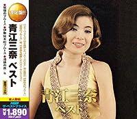 青江三奈ベスト CD2枚組 2MK-021