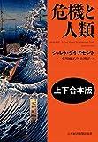 危機と人類(上下合本版) (日本経済新聞出版)