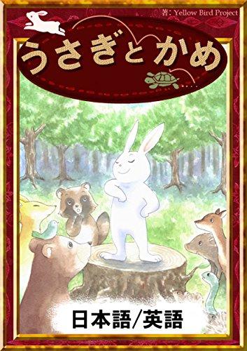うさぎとかめ 【日本語/英語版】 きいろいとり文庫