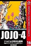 ジョジョの奇妙な冒険 第4部 カラー版 16 (ジャンプコミックスDIGITAL)