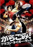 かちこみ!ドラゴン・タイガー・ゲート[DVD]