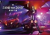 「この街」TOUR 2019(初回生産限定盤)[Blu-ray/ブルーレイ]