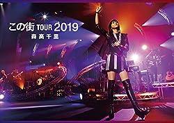 【Amazon.co.jp限定】「この街」TOUR 2019完全版 三方背BOX仕様 2Blu-ray+2CD+フォト・ブックレット (初回限定盤) (生写真付)