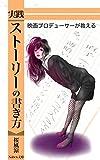超入門・ストーリーの書き方: アイデアはあるのに書けないあなたへ 桜風涼の実用本 (ナベックス文庫)