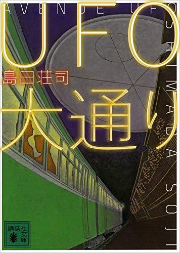 UFO大通り (講談社文庫)