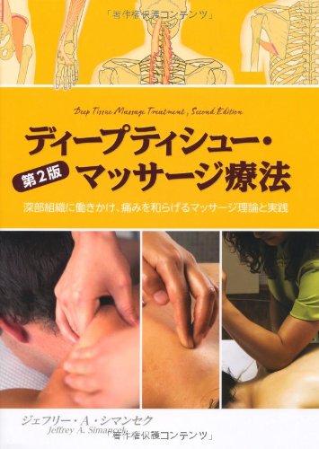 ディープティシュー・マッサージ療法 第2版