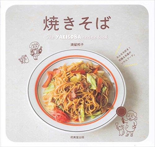 焼きそば The YAKISOBA recipe book