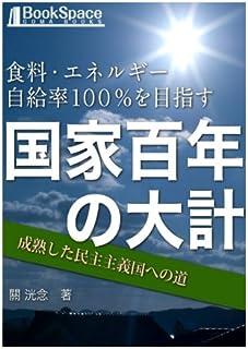 食料・エネルギー自給率100%を目指す「国家百年の大計」