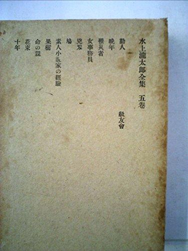 水上滝太郎全集〈5巻〉 (1983年)の詳細を見る