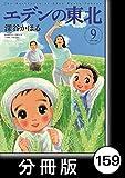 エデンの東北【分冊版】 (9)もうすぐ仏さま (バンブーコミックス 4コマセレクション)
