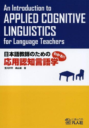 わかる!! 日本語教師のための応用認知言語学の詳細を見る