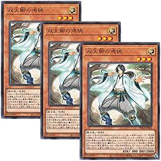 【 3枚セット 】遊戯王 日本語版 PHRA-JP015 Dual Avatar Feet - Kokoku 双天脚の鴻鵠 (レア)