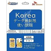 [SK韓国] 韓国 4G-LTE データ通信 使い放題 プリペイドSIMカード (3日間)
