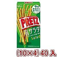 江崎グリコ プリッツ 旨サラダ 40個入(10×4)