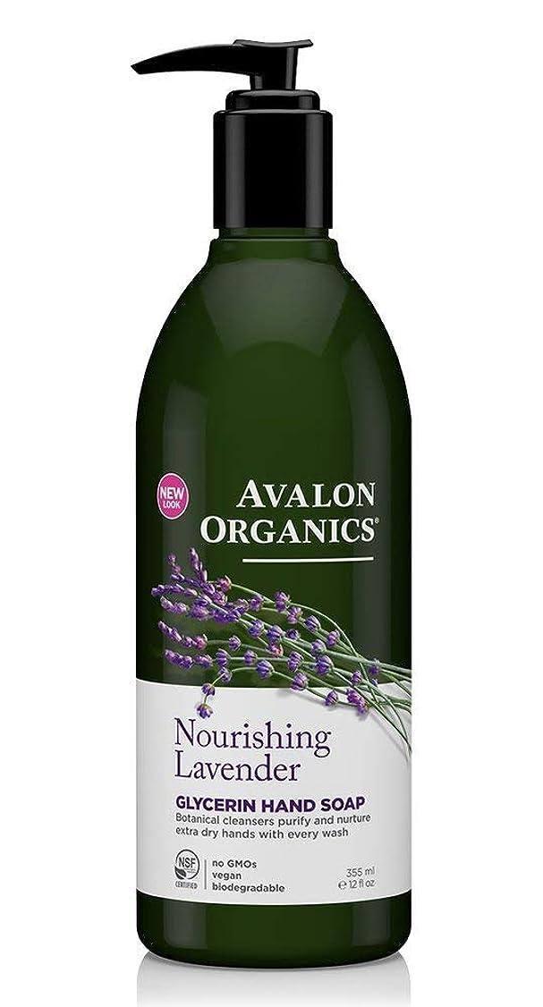 パッチ葬儀池Avalon Organics Lavender Soap Liquid 355ml