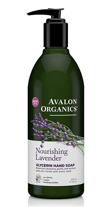 音楽温室キルトAvalon Organics Lavender Soap Liquid 355ml