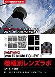 Foton Photo collection samples 156 SAMYANG 8mm F28 UMC FISH-EYE II Lens Lab: Capture SONY ALFA7 II (Japanese Edition)