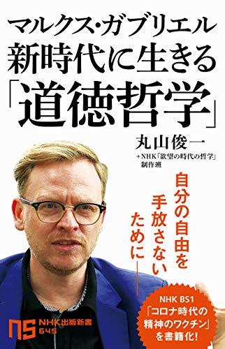 マルクス・ガブリエル 新時代に生きる「道徳哲学」 (NHK出版新書 645)