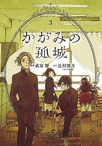 かがみの孤城 3 (ヤングジャンプコミックス)