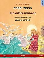 ברבורי הפרא - Die wilden Schwaene (עברית - גרמנית): ספר ילדים דו לשוני מבוסס על אגדה מאת הנס כרי&# (Sefa Picture Books in Two Languages)