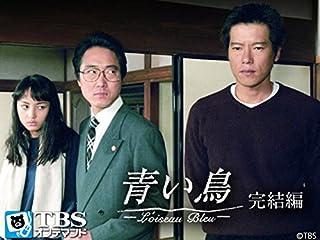 青い鳥 完結編【TBSオンデマンド】