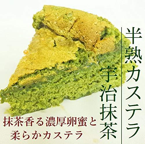半熟カステラ宇治抹茶 和菓子 パンデロー 15cm 5号サイズ