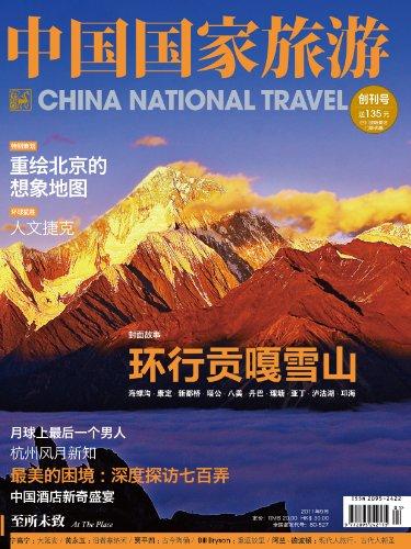 China National Travel (Chinese Edition)
