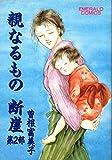 親なるもの断崖 2 (エメラルドコミックス)