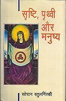 Srishti, Prathavi Aur Manusya