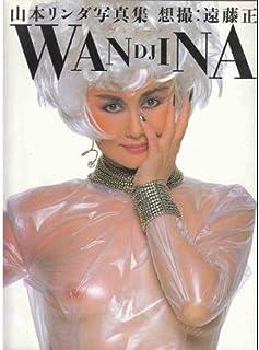WANJINA(ワンジーナ)―山本リンダ写真集