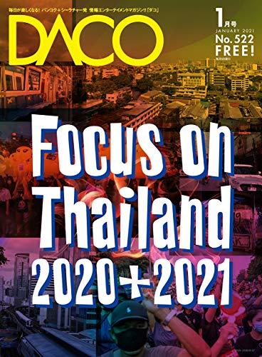 FOCUS on THAILAND 2020+ 2021 DACO522号 2020年1月5日発行