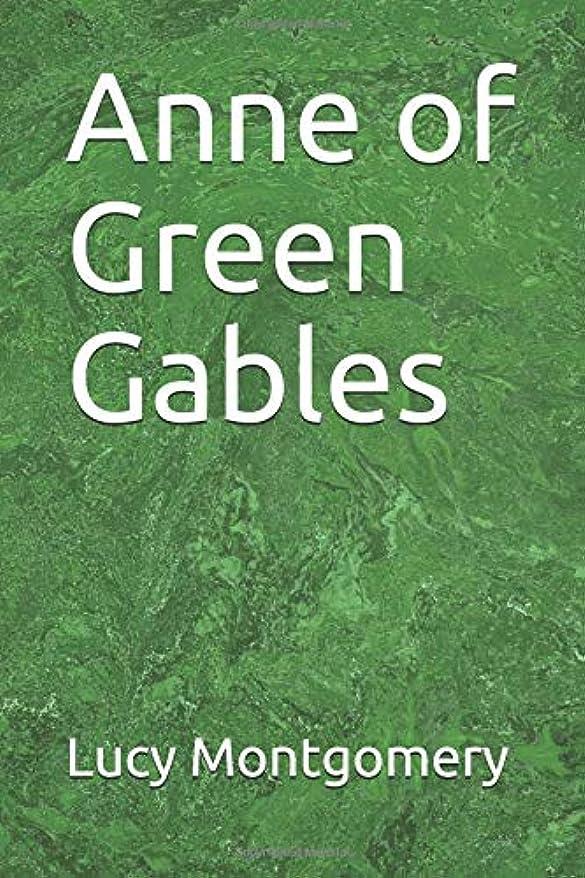 封建たるみ怠Anne of Green Gables