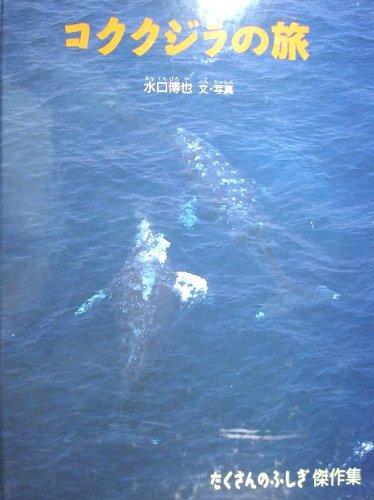 コククジラの旅 (たくさんのふしぎ傑作集)