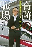奇跡の職場 新幹線清掃チームの働く誇り