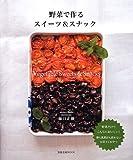 野菜で作るスイーツ&スナック~Vegetable Sweets & Snacks (旭屋出版MOOK)