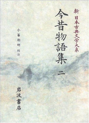 今昔物語集 (2)  (新日本古典文学大系 34)