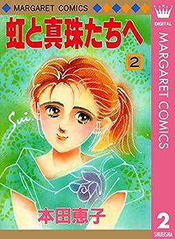 [本田恵子]の虹と真珠たちへ 2 (マーガレットコミックスDIGITAL)