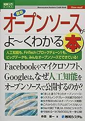 最新オープンソースがよ~くわかる本
