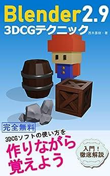 [Yoshiki Mogi, 内海 彩]のBlender 2.9 3DCGテクニック 作りながら覚えよう