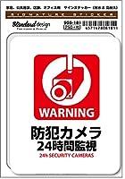 SGS-181 サインステッカー WARNING 防犯カメラ 24時間監視 (識別・標識 ・注意・警告ピクトサイン・ピクトグラムステッカー)